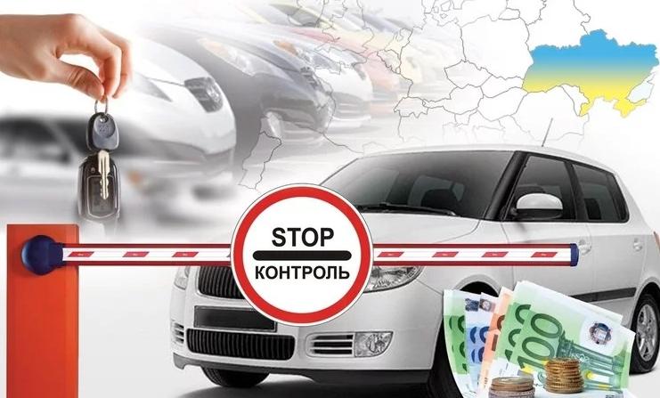 Таможенное оформление автомобилей в Украине